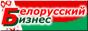 Белорусский бизнес